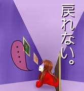 赤い服の女 2