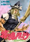 【例大祭新刊】『花の魔理沙』 表紙絵