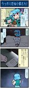 がんばれ小傘さん 541