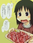 なの VS 牛肉