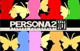 ペルソナ2罰シルエット