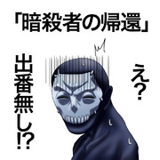 20話に絶望したーーーー!!!