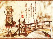 橋姫を愛でませう
