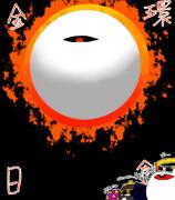 金 環 日 食 (偽)