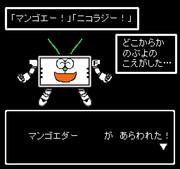 【セラクエNO_008】マンゴエダー