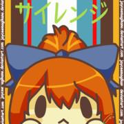 あおぞら  サイレンジ - チビ