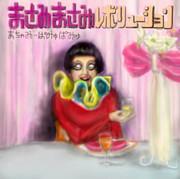 まちゃみーぱみゅぱみゅ 新アルバム 「まさみまさみレボリューション」