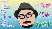 こえ部鈴木Pさん