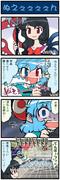 がんばれ小傘さん 546