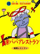 紫ババアレストラン