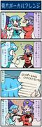 がんばれ小傘さん 548