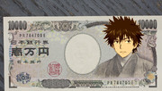 一万円札(当麻)