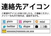 【背景素材252】プロフィール連絡先アイコン1