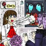 ブーケがないなら赤いバラを食べればいいじゃない