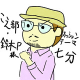【ドリクリぷらす】こえ部代表・鈴木P