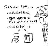 【ドリクリぷらす】シューサクサン久々の参戦!!