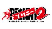PSP用ソフト【プリニー2】のタイトルロゴ