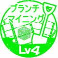 ブランチマイニングLV4