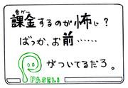 【主張】 勝手にBEMANI(2)