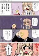 杏ちゃんのフューチャー1