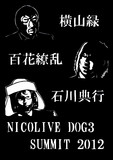 切り絵 ニコ生DOG3サミット