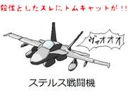 F-16 ファントム