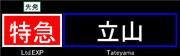 富山地方鉄道LED発車板