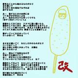 【ゆめるプロジェクト】ゆめるちゃんのテーマ歌詞つけてみた【改】