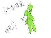 【酷すぎるうろおぼえシリーズ第二弾】うろおぼえキモリを描いてしまった