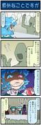 がんばれ小傘さん 553