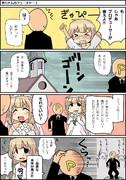 杏ちゃんのフューチャー3