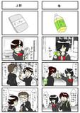 謎の彼女X 4コマ漫画