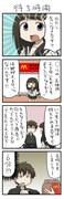 氷菓4コマ「待ち時間」