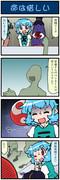 がんばれ小傘さん 554