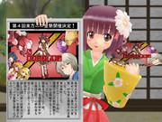 ニコ童祭まであと少し&稗田阿求モデル配布開始
