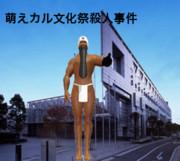 萌えカル文化祭殺人事件
