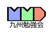 MMD九州勉強会のロゴ