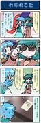 がんばれ小傘さん 558
