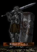 黒鉄のタルカス