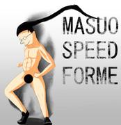 マスオ スピードフォルム (ほぼ全裸)
