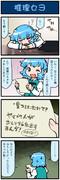 がんばれ小傘さん 559