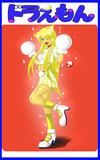 黄色いドラえもんの女の子擬人化
