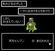 【セラクエNO_016】武ちゃんマン