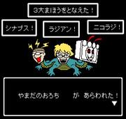 【セラクエNO_018】やまだのおろち