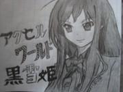 アクセル・ワールドの黒雪姫を描いてみた