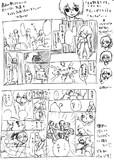くぎうまんが(ネーム)最初の4ページ