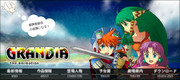 GRANDIA THE ANIMATION