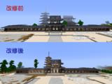 【MineCraft】法隆寺を再現したい-中間報告-その4