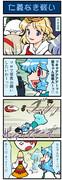 がんばれ小傘さん 561