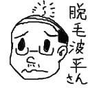 某アニメのキャラの銅像の毛が抜かれたそうなので